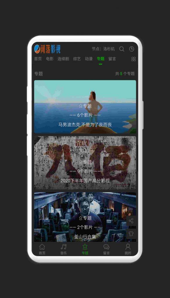 苹果cms v10模板大橙子vfed v3.1.5完美破解无BUG版插图4